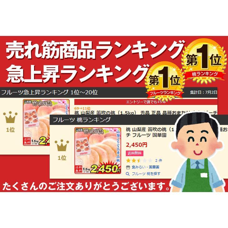 山梨産 笛吹の桃 1.5kg 品種おまかせ もも ピーチ フルーツ seikaokoku 05