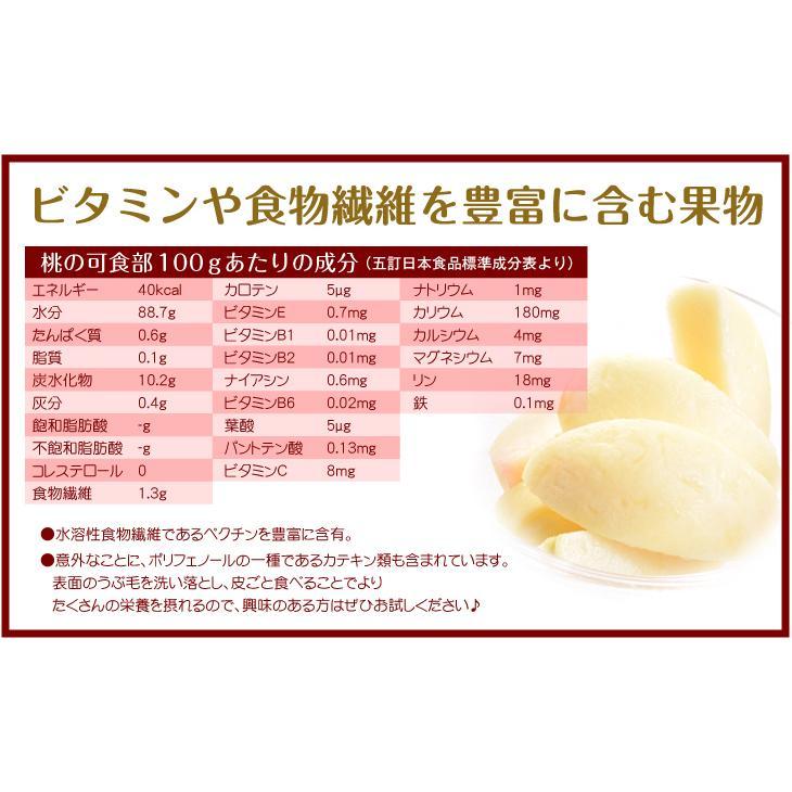 山梨産 笛吹の桃 1.5kg 品種おまかせ もも ピーチ フルーツ seikaokoku 08