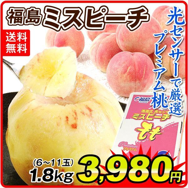 値引き 数量限定 桃 信託 福島の桃 ミスピーチ 約1.8kg 6〜11玉 もも 国華園 ピーチ ご家庭用 フルーツ