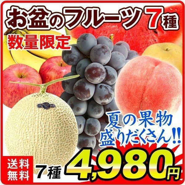 お盆フルーツ