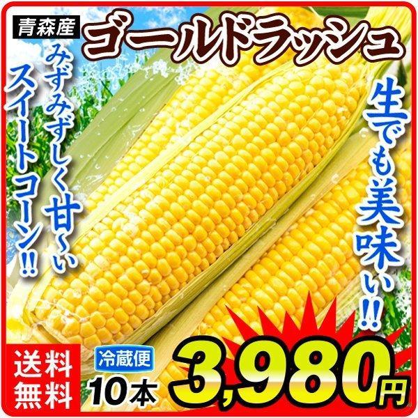 トウモロコシ 青森産 ゴールドラッシュ 10本 冷蔵便 甘い 生でも食べられる スイートコーン 野菜 国華園 seikaokoku