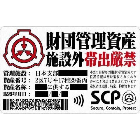 SCP財団 資産管理票 ステッカー 2枚 seikastore