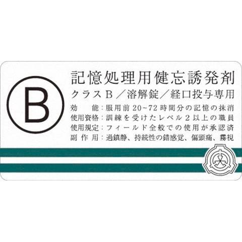 SCP財団 記憶処理用健忘誘発剤 ステッカー 3枚|seikastore
