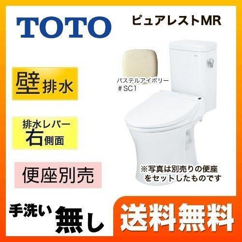 ピュアレストMR【設置工事対応可能】トイレ 便器 TOTO CS215BPR SH214BAS SC1 壁排水 排水芯:155mm