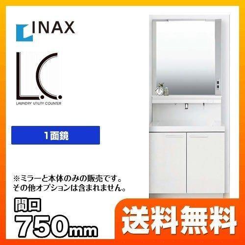 洗面化粧台 INAX LCYN-755SFY-A-VP2H--MLCY-751XJU L.C. エルシィ ミラーキャビネット1面鏡(LED照明)