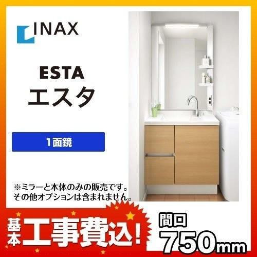 お得な工事費込セット(商品+基本工事) 洗面台 LIXIL リクシル INAX エスタ 750mm 洗面化粧台 NSVH-75G5Y-MNS-751XJU-KJ
