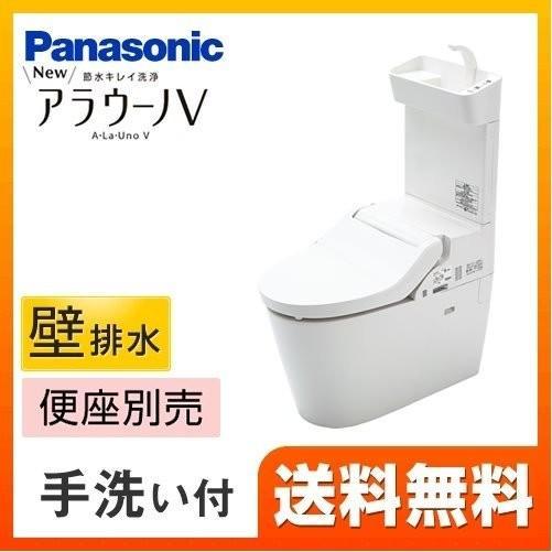 アラウーノV XCH301PWST パナソニック【設置工事対応可能】トイレ 便器 壁排水 排水芯:120mm【配送については 下記送料·配送の項目をご確認ください】