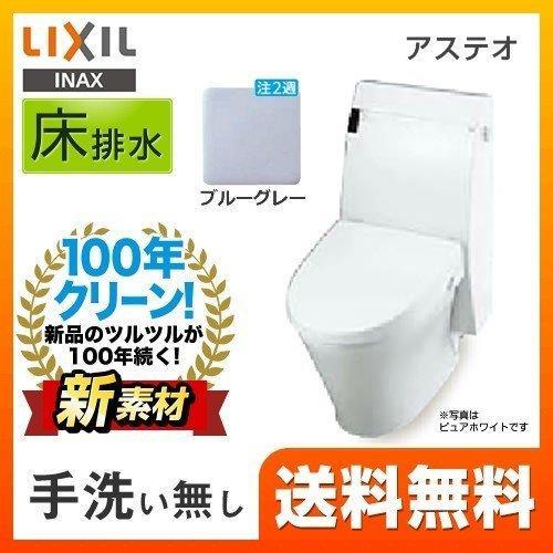 アステオ シャワートイレ LIXIL リクシル 【設置工事対応可能】トイレ 便器 INAX YBC-A10S DT-355J BB7 床排水 排水芯:200mm