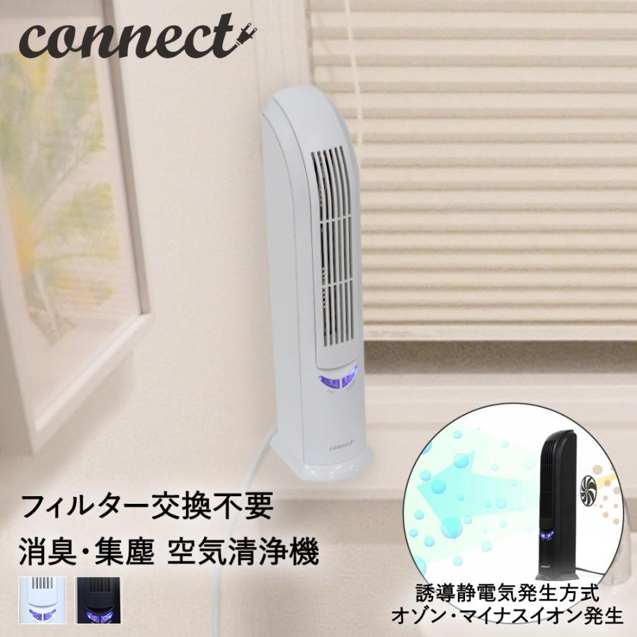 エアーリフレッシャー 空気洗浄機 コンパクト ホワイト ブラック Connect | 空気清浄機 おしゃれ 小型 卓上 ウィルス対策 ウイルス ウィルス 予防 タバコ 花粉|seikatsukukan
