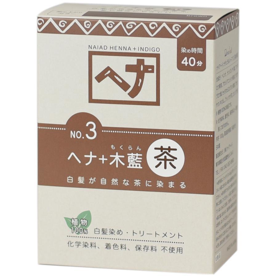 ナイアード ヘナ+木藍 茶系 100g 2個セット|seikatsunonatsu|01