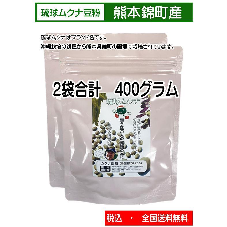 サプリメント ムクナ 琉球ムクナ(ムクナ豆・八升豆)熊本で栽培された無農薬の国産品(豆粉) 1袋 200グラム×2袋  Lドパー含有 seikatu