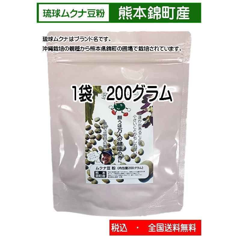 サプリメント ムクナ 琉球ムクナ(ムクナ豆・八升豆)熊本で栽培された無農薬の国産品(豆粉) 1袋 200グラム  Lドパー含有|seikatu