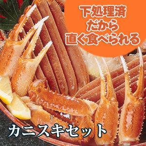 お家で簡単・下処理済み、ズワイガニ2杯分!カニすき鍋に便利、焼きガニにもOK!【緊急事態宣言により、緊急値下げ】 seikiro-shop