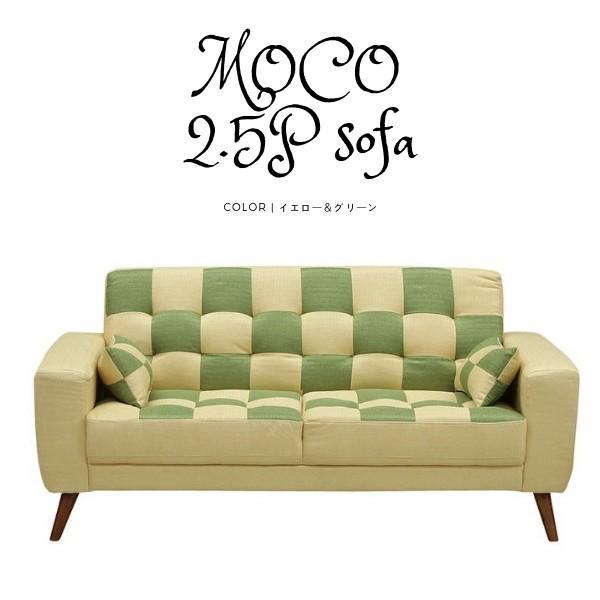 ソファ 二人掛け 2.5人掛け 布 ファブリックソファ 2.5P イエロー グリーン  モザイク タイル sofa モザイク タイル sofa