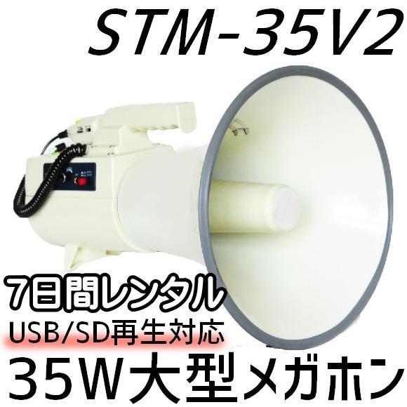 【レンタル】拡声器 35W ショルダー型大型メガホン STM-35V2 サイレン ホイッスル USB再生対応 7日間貸し出し seiko-techno-pa