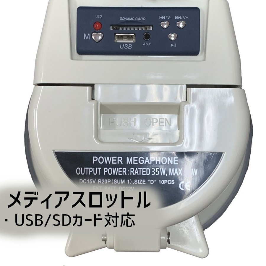 【レンタル】拡声器 35W ショルダー型大型メガホン STM-35V2 サイレン ホイッスル USB再生対応 7日間貸し出し seiko-techno-pa 04