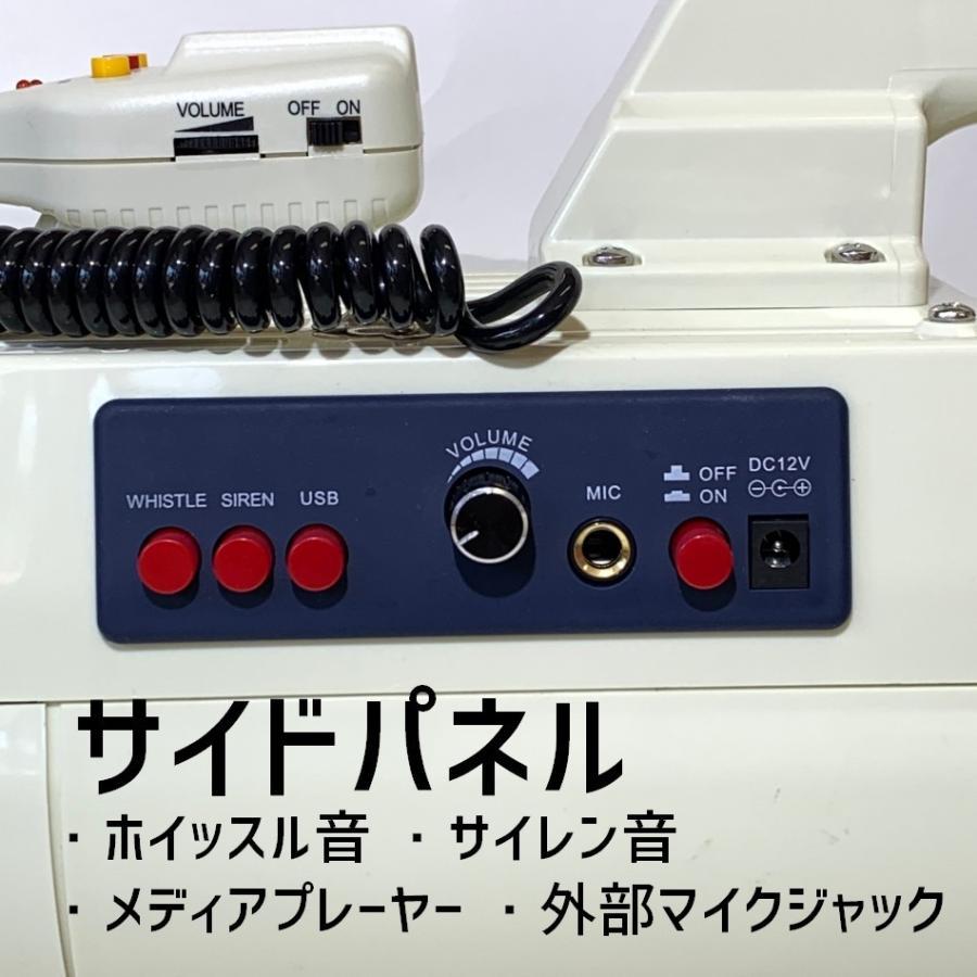 拡声器 35W ショルダー型大型メガホン STM-35V2 サイレン ホイッスル USB再生対応 在庫あり即納|seiko-techno-pa|03