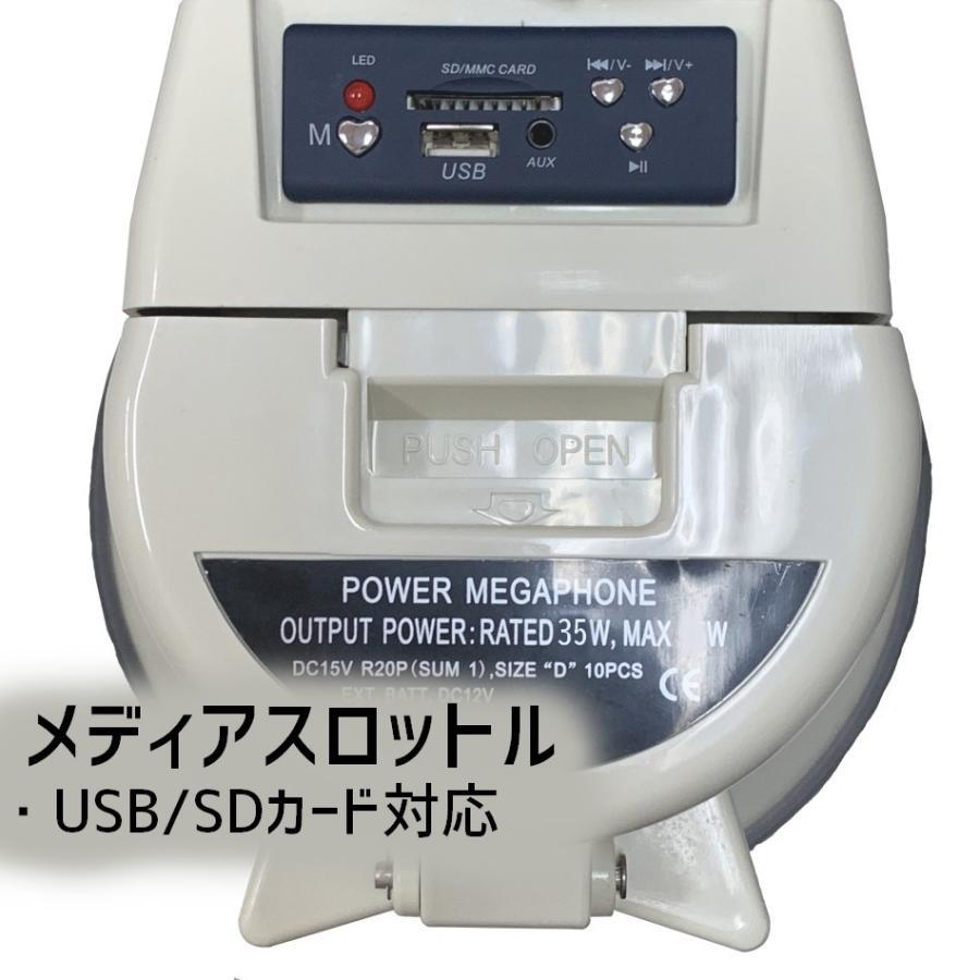 拡声器 35W ショルダー型大型メガホン STM-35V2 サイレン ホイッスル USB再生対応 在庫あり即納|seiko-techno-pa|04