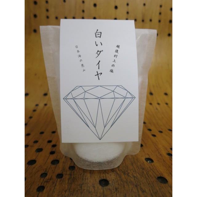 白いダイヤ seikundo