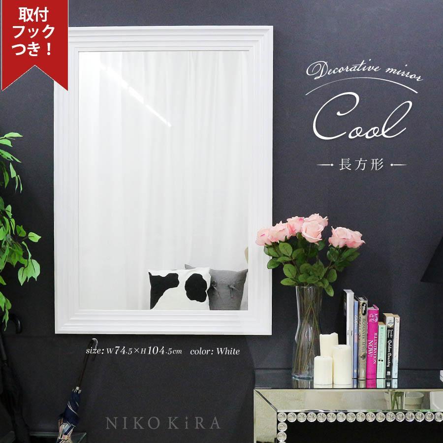 鏡 鏡 おしゃれ 壁掛け 姿見 全身 しっかり モダン エレガント大きい 特大 ミラー 104 105 73 74 玄関 トイレ ホワイト ブラック シルバー 黒 白 ウォールミラー