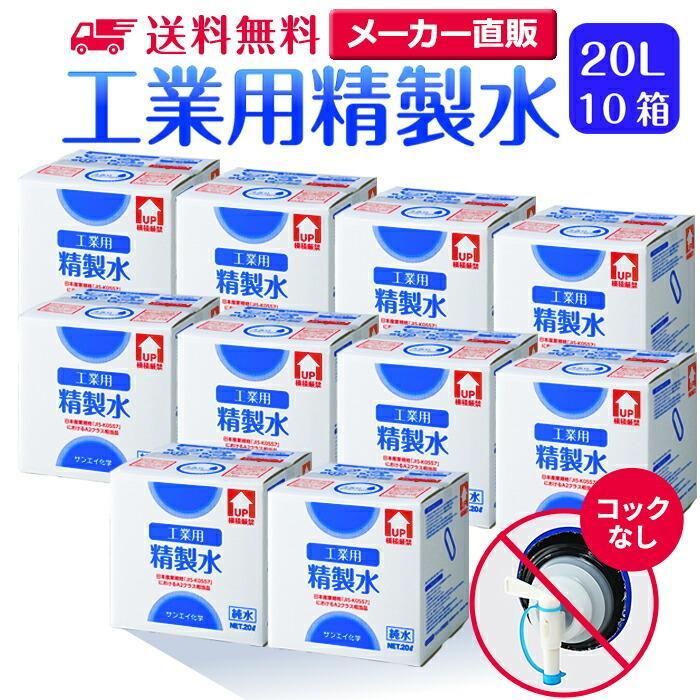 精製水(工業用精製水) 20Lケース コックなし 10箱まとめ買い