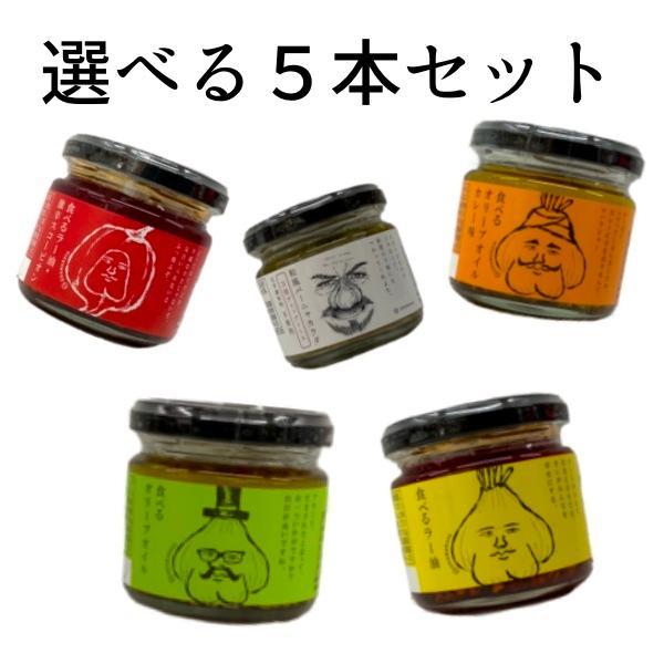 調味料 小田原屋 食べるオイルアソートセット 福島 食べるラー油 食べるオリーブオイル カレー バーニャカウダ