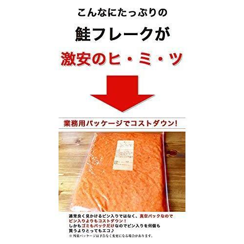 北海道加工 鮭フレーク業務用 800g(400g×2袋) お得パック さけフレーク おすすめ 惣菜 お弁当 常温保存 長期保?|seiteien|07