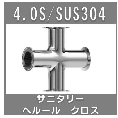 サニタリー ヘルールクロス 4.0S SUS304