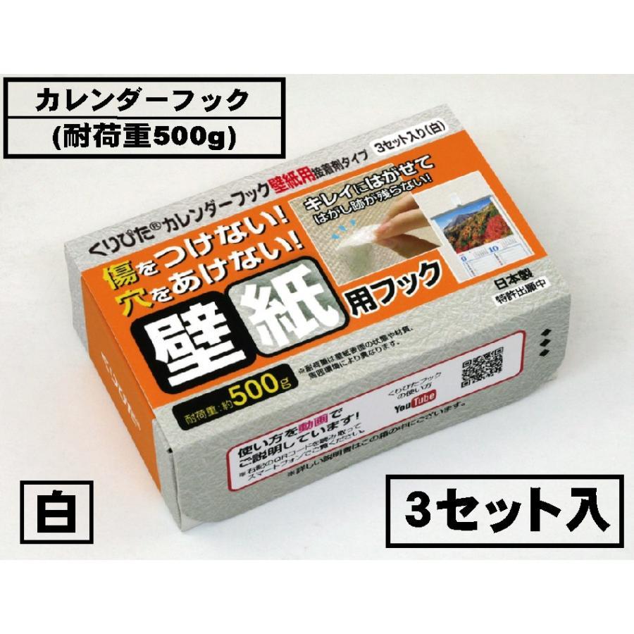 くりぴたカレンダーフック壁紙用 耐荷重500g 白 3セット入 石膏ボード用 壁 接着 Seiwa Shop 通販 Yahoo ショッピング