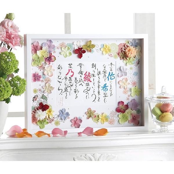 結婚式披露宴ご両親プレゼント 名詩フラワータイプ 贈呈用 :K ...