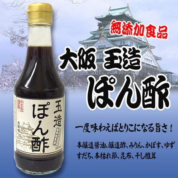玉造ぽん酢 保存料無添加 やま元オリジナル商品|sekainoyamgen