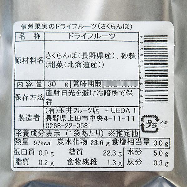 ドライフルーツ 国産 無添加 さくらんぼ  信州果実のドライフルーツ 甜菜糖  ビートグラニュー糖使用 セミドライ|sekainoyamgen|04