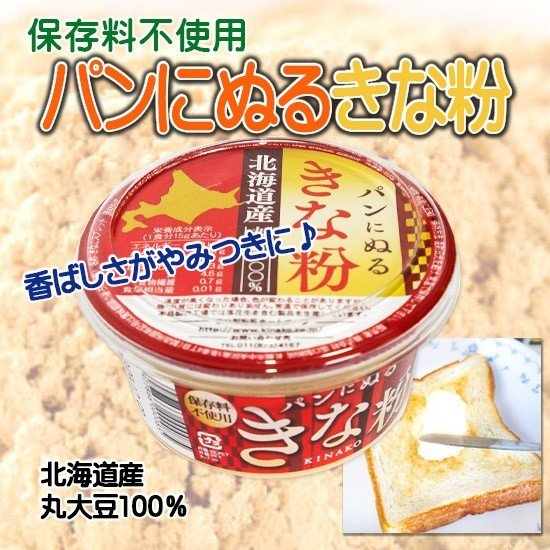 ぬるきな粉 スプレッド 北海度産 丸大豆100%使用 パンに塗る きな粉 ペースト トーストに最適 (41051) sekainoyamgen