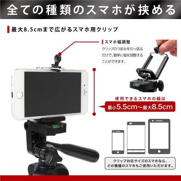 三脚 スマホ カメラ お勧め 一眼レフ 軽い ビデオカメラ iphone アイフォン 自撮り seki 05