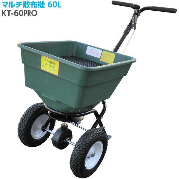 直送 代引・日時指定不可 和コーポレーション マルチ散布機 肥料散布 KT-60PRO 沖縄・離島配送不可