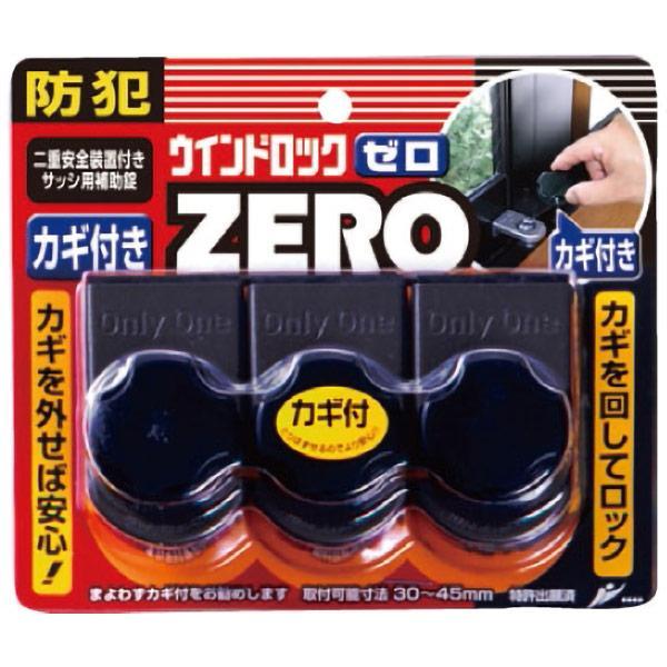 即日出荷 開店祝い ノムラテック ウィンドロックZERO 無料 ブロンズ 窓防犯用品 3個入 サッシ用補助錠 N-1155