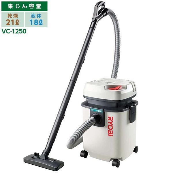 リョービ RYOBI 乾湿両用集塵機 乾湿両用集塵機 乾湿両用集塵機 集じん機 VC-1250 9e0