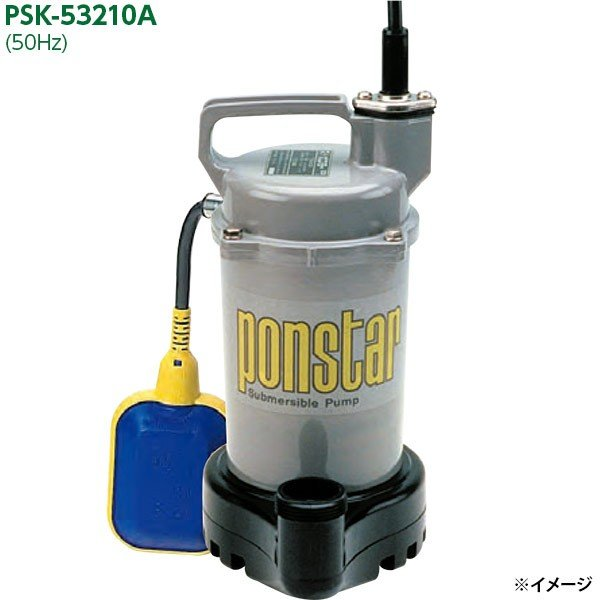 工進 水中ポンプ ポンスター 簡易汚物用 自動運転 PSK-53210A 東日本専用:50Hz 汚水・雨水対応