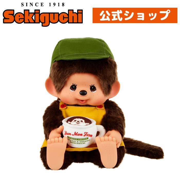 【オフィシャルショップ限定】Mon Mon Farm コーヒー モンチッチ やわらかL 男の子|sekiguchi-shop
