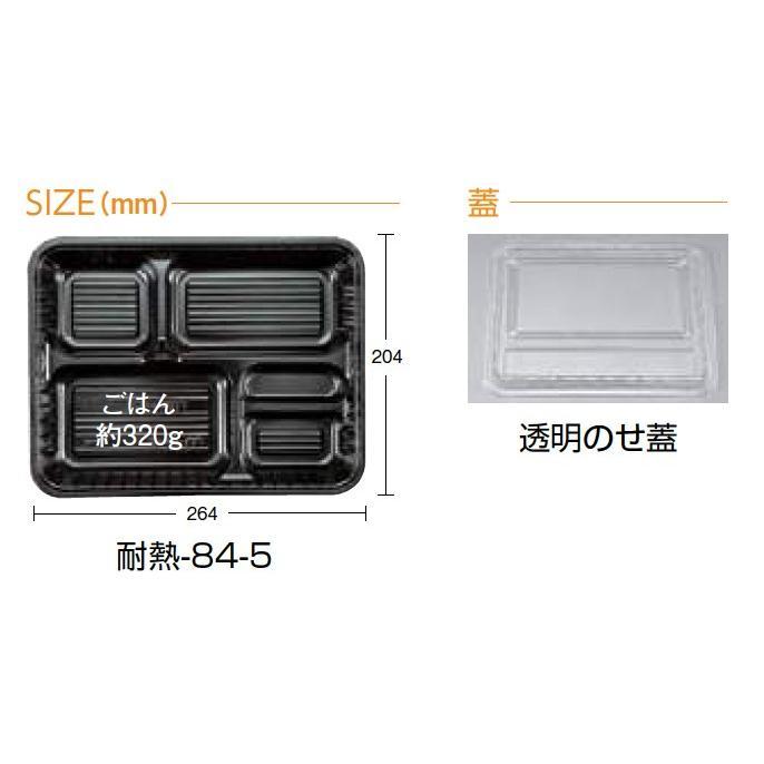耐熱84-5 BS黒セット 20枚入 sekiyama