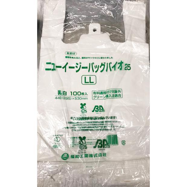ニューイージーバッグバイオ25 LL|sekiyama