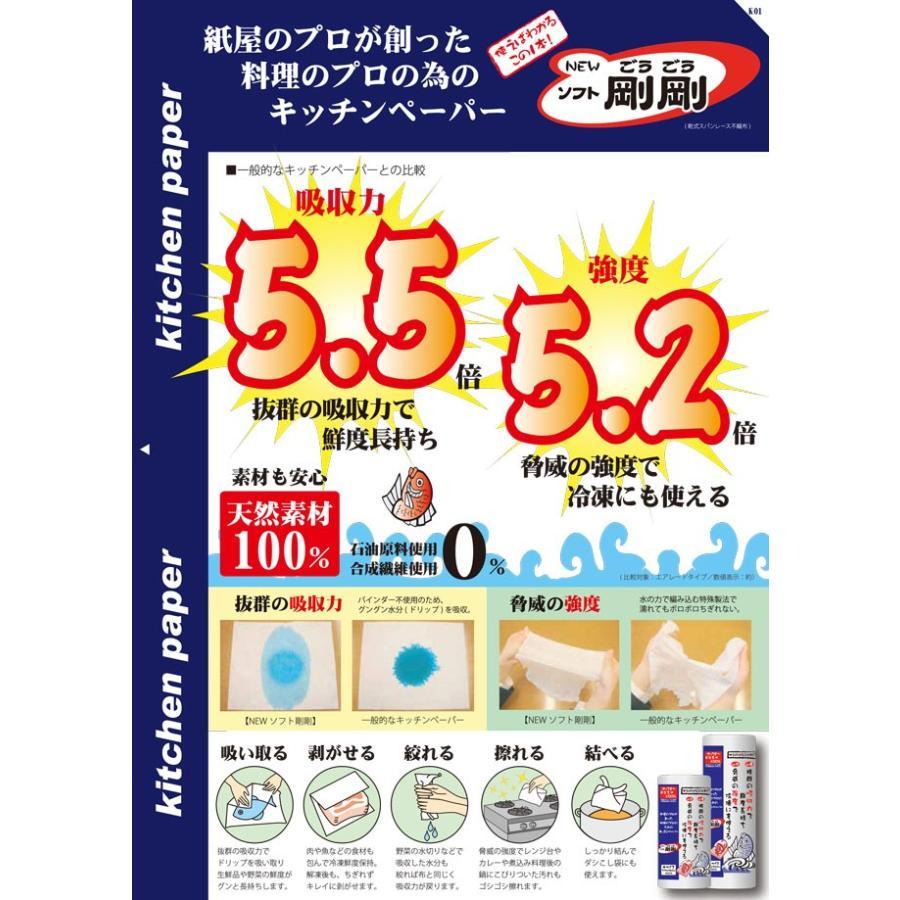 キッチンペーパー NEWソフト剛剛(中)1巻|sekiyama|02