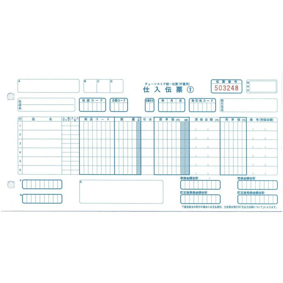 チェーンストア統一伝票(手書用)C-BH15|sekiyama|02