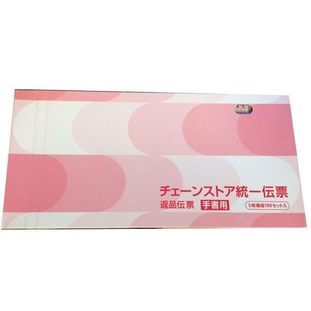 仕入伝票 手書用 チェーンストア統一伝票 返品伝票【C-RH15】 sekiyama