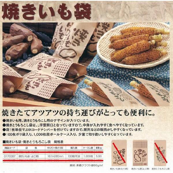 焼きいも袋 1袋=100枚入|sekiyama|02