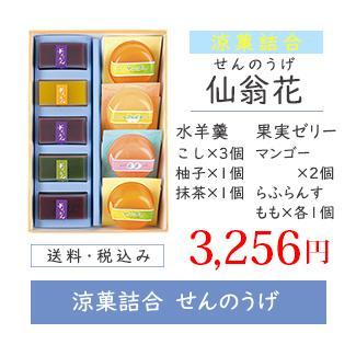 お中元/涼菓詰合「せんのうげ」/ひんやり夏の和菓子/甘納豆の雪華堂 sekkado 02