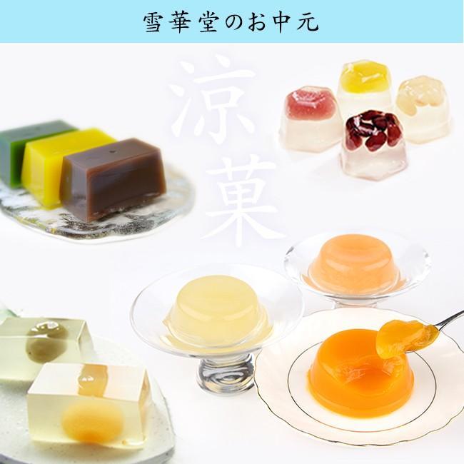 お中元/水羊かん10個詰合/ひんやり夏の和菓子/甘納豆の雪華堂 sekkado 05
