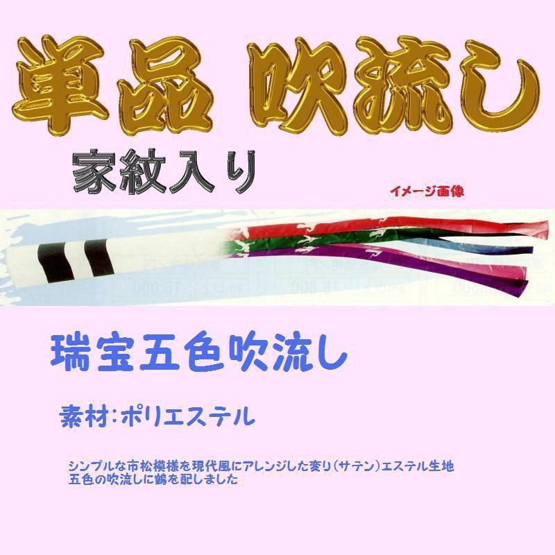 単品 家紋入 吹流し☆瑞宝五色☆1.2m