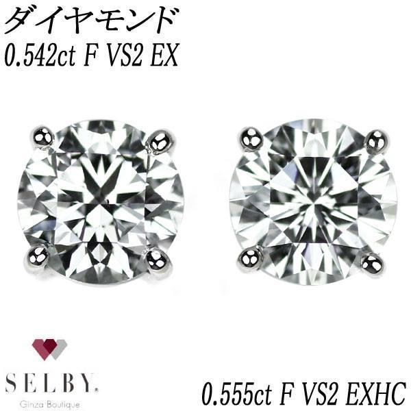 優れた品質 新品 0.555ct Pt900 ダイヤモンド F ピアス 0.555ct F VS2 EXHC Ginza/ 0.542ct F VS2 EX《SELBY Ginza Boutique》【N 新品】, mono-b:35c08cb4 --- persianlanguageservices.com