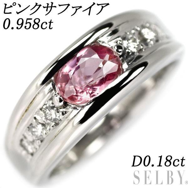人気商品の Pt900 ピンク サファイア ダイヤモンド リング S0.958ct D0.18ct SELBY, コウトウク 0932b721